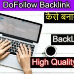 How To Create Backlinks | High Quality Backlink कैसे बनाये | Get High Quality DoFollow Backlink 2020