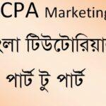 How To Get .gov and .edu Backlinks   Backlinks   [Step-26] CPA Marketing Bangla Tutorial