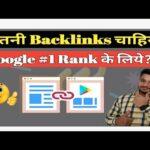 How many backlinks do i need to Rank #1 in Google Ranking | SEO Tips