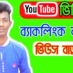 How to Backlink Youtube video Bangla Tutorial | Advance Tuhin | SEO Bangla Tutorial