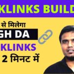 How to Build High Authority Backlinks In 2 Minutes? | 2 Best Ways to Build Link | Hindi