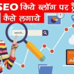 How to Increase Your Website Traffic Without SEO in Hindi Video Tutorials 2019