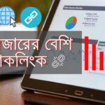 Smart Ways to Build High Quality Backlinks to Your Website : Bangla Tutorial