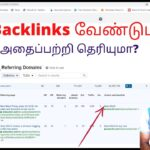 What are Backlinks and how to work on our website | make quality inks in your websites | Tamil