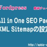XML Sitemapの設定【All in One SEO Pack】