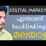 what is Backlinking|how to create backlinks for website malayalam|മലയാളം|digital marketing malayalam
