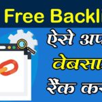 🔥 How to Create Backlink 2020-21 | High Quality Backlinks Kaise Banaye | #Backlinks