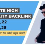 Get Free High Quality Backlinks and Rank up High your Website in Hindi | Apna Youtuber