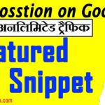 Google Featured Snippet Tool 2020 - Advance SEO Tips Hindi