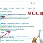 Google News Publisher Center Website Submit In Tamil | First Page Ranking In Blogger and WordPress