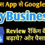 HOW TO INCREASE GOOGLE MY BUSINESS REVIEW (RANKING)