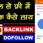 How To Create Backlinks | Get DoFollow Backlink For SEO Ranking [Hindi 2021] Backlinks कैसे बनाये?