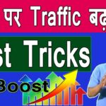How To Increase Traffic On Blogger In Hindi | Blog Par Traffic Kaise Badhaye