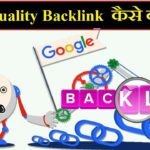 How to Create Backlinks to Your Site For Free || Blogger Backlinks in Hindi 2018