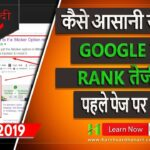 How to Rank on Google First Page Fast and Easily- Hindi Urdu Tutorial