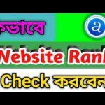 How to check alexa rank of website..?  #2020 #tech_ten_zero