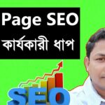 Off Page SEO Tutorial in Bangla 2020 with 16 Effective Techniques