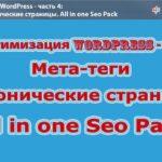SEO WordPress #4 Мета-теги   Канонические ссылки   All in one Seo Pack