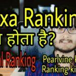 What is Alexa Ranking | Alexa Ranking Kya Hai | 5 मिनट में समझिए अलेक्सा रैंकिंग के बारे में ।