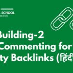 What is Blog Commenting and to Create Quality Backlinks Using Blog Commenting Strategy (हिंदी में)