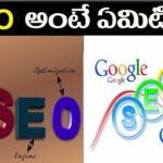 What is The Seo in Telugu | Youtube Seo Telugu 2020 | SEO