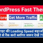 WordPress Best Theme Increase Your Website Loading Speed | Rank #1 On Google Get More Traffic