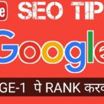 YOUTUBE SEO SECRET-HOW TO CREATE YOUTUBE CHANNEL BACKLINKS/BRING YOUR VIDEOS IN GOOGLE PAGE -1ST
