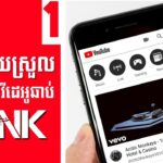 របៀប Rank វីដេអូ Back link-youtube tips