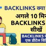 How to create backlinks for blog   Backlinks kaise banaye   Backlinks kya hote hai   Prabhat Thakur
