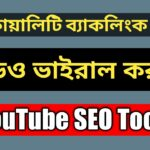 Make High Quality Backlinks for  youtube videos  Free in 2020 bangla | SEO tools