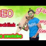 SEO bangla || backlink bangla tutorial || alif tv