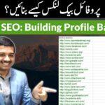 28.Creating 42 Profile Backlinks | SEO From Scratch Urdu/Hindi 2020
