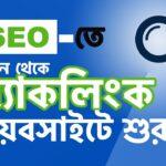 83. কখন থেকে ওয়েবসাইটে ব্যাকলিংক শুরু করা উচিত   When Start Backlinks   SEO Bangla Tutorials 2020