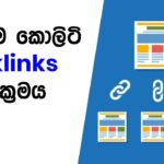 Backlink Building Strategy -  Guest Post Sinhala