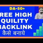 Backlink Kaise Banaye 2020 | How To Create Free Backlinks | DOFOLLOW BACKLINKS in Hindi