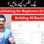 Backlinking for Beginners (Step by Step) - Creating Backlinks for SEO - Urdu/Hindi In 2020