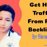 Get HIGH TRAFFIC On Your Blog/Website From PBN Backlinks | Prakash Rajput