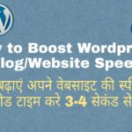 How To Boost Speed of Wordpress Website/Blog 100% Working Method