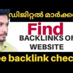How to check website backlinks Malayalam| nofollow backlink|free Backlink checker|dofollow backlink