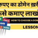Lesson#3 How To Buy Domain Names in HINDI | Process Of Buying Website Names | Domain flipping