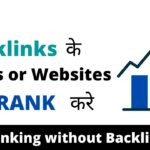 Posts or Web Site Ranking without Backlinks (No Need Backlinks)- The Nitesh Arya