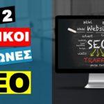 Οι 2 Βασικοί πυλώνες του SEO - Backlinks & Περιεχόμενο