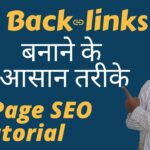 🔥What are Off-Page SEO & Backlinks 🔗 9 Simple Ways to Create Quality Backlinks 🔗 Hindi by InfoTalks