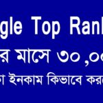 How to Google Top ranking, Google top bangla, Outsourcing Freelancing Online income Bangla tutorial,