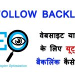 How to generate quality backlinks for your blog or website from youtube