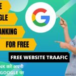 How to increase Google Ranking For Free | 10 Tips To Increase Ranking Website in 2020