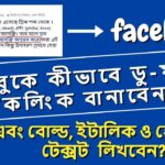 How to make Dofollow Backlinks in Facebook | Type Bold Italic and Heading Text in Facebook