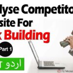 Off Page SEO: Analyse Competitor's Website for Backlinks Part 1 | Urdu / Hindi
