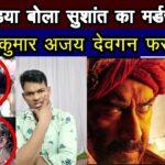 Shocking News || Wikipedia बोला hero का मर्डर हुआ है अक्षय कुमार और अजय देवगन फस गए || SSR
