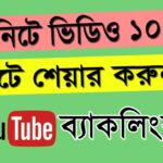 Youtube Video Backlinks Tutorial Bangla, Youtube Seo Tips, Free Backlink Generator